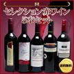 クーポン使用可能!!セレクション 上質な赤ワイン 5本セット( スペインワイン 1本 フランスワイン 1本 イタリアワイン 1本 チリワイン 2本)計750ml×5本