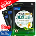 FANCL adult Karo limit 30 days 120 capsules
