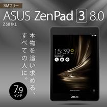 【カートクーポン使えます】【全国一律送料無料】7.9型タブレット ASUS ZenPad 3 8.0 Z581KL-BK32S4 SIMフリー 】※午前中までの決済確認で当日配送(土日祝除く)