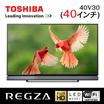 ★数量限定★REGZA 40V30 [40インチ] 2番組同時録画に対応した液晶テレビ
