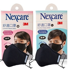 Ready stock. 3M face mask Washable and Ultra-comfort