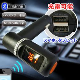 【送料無料】■Bluetooth ブルートゥースFMトランスミッター 充電ポート2個■12V/24V/対応/ブルートゥース/トランスミッタ/電話/USB/2ポート/2.1A/ワイヤレス 無線/音楽/車/ハンズフリー/充電器/音楽再生
