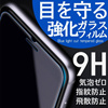ブルーライトカット 強化ガラスフィルム 送料無料 iPhone5 iPhone5s iPhone5c iPhone SE iPhone6 iPhone6 Plus iPhone6s iPhone6s Plus対応フィルム 強化ガラスフィルム 保護フィルム ラウンドエッジ  iphone6ケース アイフォン6 保護シート