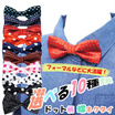 韓国子供服ドット柄 選べる10種 蝶ネクタイ6480円以上ご購入で送料無料《おしゃれキッズミオ》