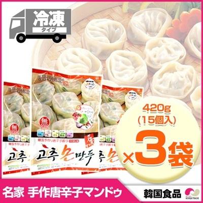 【冷凍】名家 手作り 唐辛子マンドゥ 420g(15個入) x 3袋 ◆ 韓国式 餃子の画像