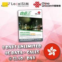 【HK+Macau—8 days】4G Unlimited HK Data+Calls◆Cash+Carry Bugis/Bedok/Nex/Clementi/Northpoint/PlazaSing