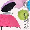 ☆週末限定特価☆【レビュー1000件】【メール便送料無料】晴雨兼用折り畳み傘 UVカット率90%以上 濡れると花びらの模様が浮き出る、美しくお洒落なデザイン雨の日も晴れの日