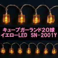 キューブガーランド20球イエローLEDSN-2001Y〔クリスマスイルミネーション〕