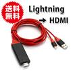 【送料無料・最安値挑戦中】★1550円★簡単 接続 iPhone HDMIケーブル Lightning to HDMI変換 変換 ケーブル 接続 出力 ミラーリング 充電 コネクタ iPhone 7 Plus 6 6s USBケーブル