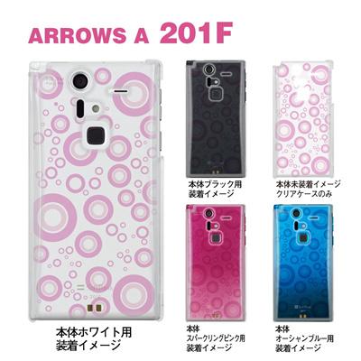 【ARROWS ケース】【201F】【Soft Bank】【カバー】【スマホケース】【クリアケース】【クリアーアーツ】【トランスペアレンツ】【カラーズ・ピンク】【バブル】 06-201f-ca0031p-pの画像
