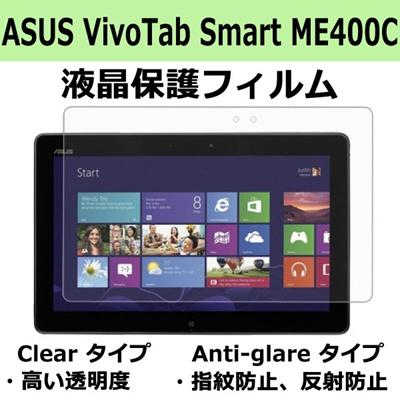 メール便送料無料 ASUS VivoTab Smart ME400C 液晶保護フィルム ASUS ME400C スクリーンプロテクター タブレット PC ME301t 用保護フィルム!Clear  aの画像