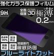 【ブルーライトカット】iphone7/iphone7 plus 強化ガラス保護フィルム  iPhone6/6S iPhone6 Plus/6S Plus iPhone5SE IPAD AIR MINI