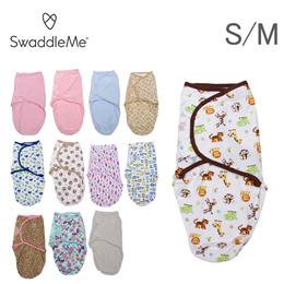 スワドルミー おくるみ ステージ2 S/M 赤ちゃん ベビー ブランケット Swaddle Me ORIGINAL SWADDLE STAGE 2