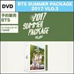 韓国盤 / 2017 BTS SUMMER PACKAGE VOL.3 / リージョンコード:13456/韓国音楽チャート反映/日本国内発送/送料無料