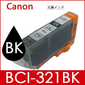 【送料無料】高品質で大人気!純正同等クラス CANON インクカートリッジ (黒/ブラック) BCI-321BK 互換インク【互換インクカートリッジ 汎用品 キャノンプリンター用インクタンク PIXUS ピクサスの画像