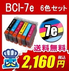 MP900 対応 CANON キャノン プリンター インク BCI-7e  6色セット PIXUSの画像