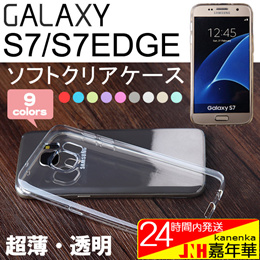 Galaxy S7 Galaxy S7 Edge ケース クリア TPUケース 耐衝撃 TPU カバー 透明 ソフトケース