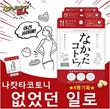 ★BUY $40 FREE SHIPPING★Na Ka Ta Ko To Ni Diet supplements 120 tablets!! Na Ka Ta No ♥