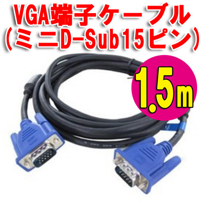 【送料無料】高音質VGAケーブル ディスプレイケーブル アナログRGBケーブル VGAケーブル ミニD-Sub 15pin(3列/15ピン/15pin)を使用したPCやディスプレイ用のケーブル [高画質なアナログ映像信号を伝送可能/ノートパソコン/グラフィックボード]【約1.5m】の画像