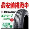 【サマータイヤ】《最安値に挑戦中》DUNLOP ENASAVE EC203 195/65R15 91H ダンロップ エナセーブ EC203