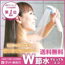【送料無料】はつらつシャワー【エコな止水ボタンでダブル節水!節水シャワーヘッド浄水器で塩素除去】つややかな髪、すべすべのお肌 アトピーの方や赤ちゃんにも安心してお使いいただけます 節約 新生活