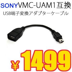"""【送料無料】Sony""""ハンディカム""""で撮影した映像を外付けハードディスクに保存。VMC-UAM1互換USB端子変換アダプターケーブルHDR-XR550/XR350/XR150/CX550/CX350/CX150の画像"""