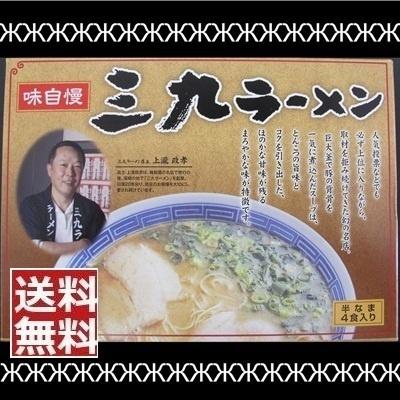 ◇博多ラーメン とんこつ シリーズ《三九ラーメン》4食入り[067-701]の画像