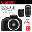 ■数量限定★Canon デジタル一眼レフカメラ EOS Kiss X7 ダブルズームキット 「EOS Kiss X7」とレンズ2本「EF-S18-55mm F3.5-5.6 IS STM」「EF-S55-250mm F4-5.6 IS II」のセット
