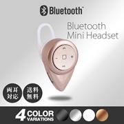 【送料無料】【両耳対応】 bluetooth イヤホン ワイヤレス ブルートゥース ワイヤレス イヤホン スマホ bluetoothヘッドセット ミニイヤホン アイホン iPhone