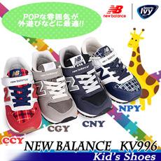 【ニューバランス】NEW BALANCE KV996 CCY/CGY/CNY/NPY ランニング シューズ カジュアル スニーカー セール 8000円以上送料無料