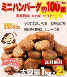 【送料無料】メガ盛りハンバーグ 約100個 一口サイズのミニハンバーグ(国産鶏使用)1kg×2P カレー、お弁当、朝食に最適なお惣菜、おかず【訳あり】【レンジでチン】【鳥益】