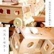 【送料無料】【森のパズルバス】【発売以来30年を迎えるベストセラー!!】【安心の日本製!】【出産祝いに!】【カートクーポン使えます^^】