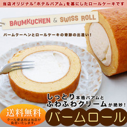 【送料無料】新作!バームロール(プレーン) ロールケーキの画像