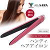 【送料無料】山善(YAMAZEN) ハンディヘアアイロン プチサラ(Petit SARA) 乾電池式 ピンク RID-160(P)