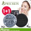 [Pharos] ★April Skin★ Magic Stone soap (original black) 1+1/