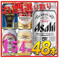 🌟SUPERSAIL🌟クーポン使えます!選べる!アサヒ スーパードライ 350ml缶 2ケース〈48本〉洗練されたクリアな味、辛口。 うまさへの挑戦へ