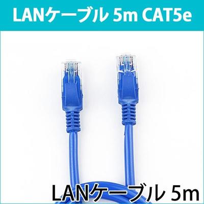 LANケーブル 5m CAT5eLANケーブル CAT5e CAT.5e カテゴリ5e LAN ケーブル ランケーブル 5.0m RC-LNR5-50[ゆうメール配送][送料無料]の画像