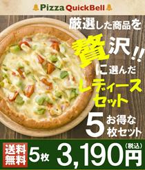 【送料無料】ピザ・クイックベル レディースセット5枚組