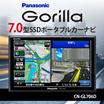 ★数量限定★GORILLA CN-GL706D ゴリラ SSDポータブルカーナビ 7.0型 ワンセグ内蔵 2016年度版地図データ収録 PND