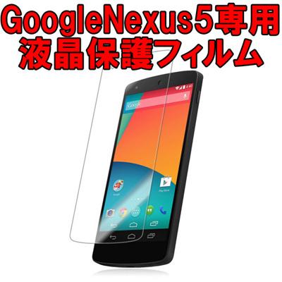 【送料無料】大人気で品薄!アンチグレア指紋防止タイプ!Google(グーグル) Nexus5 (EM01L 16GB Googleplay/LG-D821 16GB/LG-D821 32GB EMOBILEイーモバイル)専用 液晶保護フィルムシート 汚れ指紋が目立たないスクリーンプロテクター保護フィルムの画像