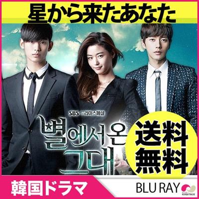 星から来たあなた BLU-RAY 【限定版】安心国内発送 韓国ドラマ Blu-ray YOU WHO CAME FROM THE STARS - SBS DRAMA (12 DISC) 【韓流】【BD】【DVD】の画像