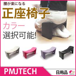 【PMJ TECH】正座椅子◆  上体の荷重を骨盤と股関節に分散させ正しい姿勢を維持できるようにします。【生活用品】【日用品】
