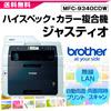★数量限定★brother レーザープリンター A4 カラー 複合機 ジャスティオ MFC-9340CDW  JUSTIO