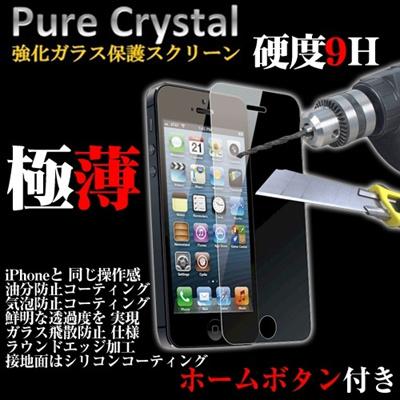 キズなんかへっちゃら【国内配送】iPhone5/5S/5C対応ISA-5330【PureCrystal】強化ガラススクリーン【硬度9H】ホームボタン付き(日本語 パッケージ)の画像