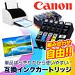 【国内発送】Canonキャノン互換インクカートリッジ(canonキャノン)キヤノンBCI-350/351/325/326/320/321/9BK/7e/年賀状