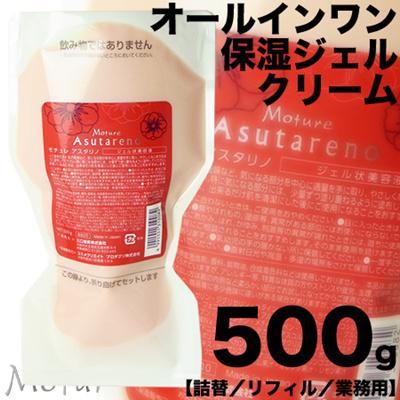 三口産業モチュレアスタリノ500g【詰替用/リフィル】