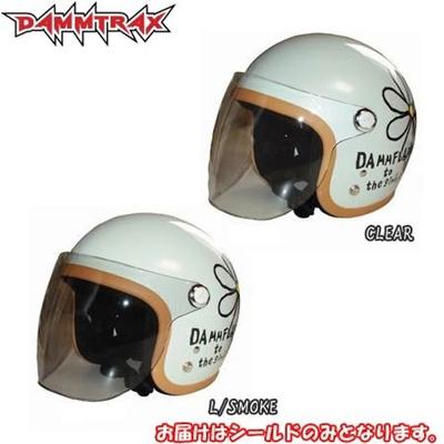DAMMTRAX(ダムトラックス)フラワージェット用シールドDAM-68【バイク用品ヘルメットパーツジェットシールド】