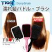 [Tion] 濡れ髪パドル・ブラシ/ ブラシの革命/ ブラリングだけで驚きの髪の毛の変化!