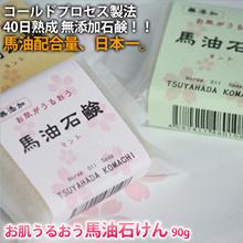 ★馬油配合量日本一!★ 馬油石けん 90g 【コールドプロセス製法 40日熟成 無添加石鹸!!国産馬油100%を石鹸に45%配合。顔や全身にお使い頂ける石鹸です!!】