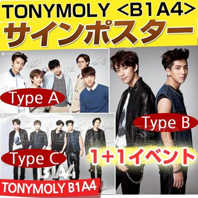 【1次予約】TONYMOLY B1A4 NEW サイン付ポスター 1枚の価格でもう1枚プレゼント (ポスターは丸めて発送)の画像